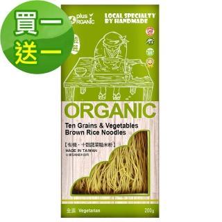 【展康】有機十穀蔬菜糙米粉200g(買一送一)