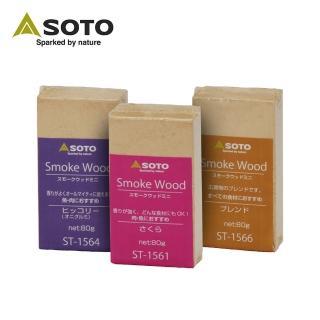【SOTO】煙燻木塊-小 80g 櫻桃/胡桃/經典