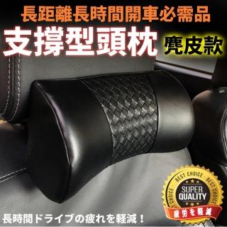【COTRAX】支撐型編織風頭枕(車用 頸部支撐)