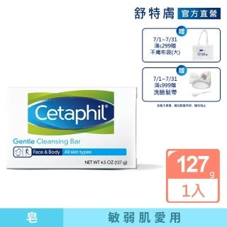 【Cetaphil 舒特膚】Cetaphil 舒特膚溫和潔膚凝脂 127g