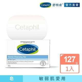 【Cetaphil 舒特膚官方】Cetaphil 舒特膚溫和潔膚凝脂 127g