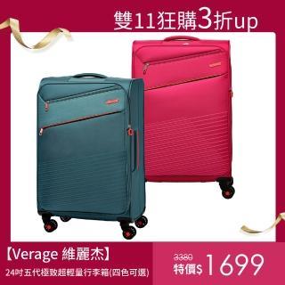 【Verage 維麗杰】24吋五代極致超輕量行李箱(4色可選)