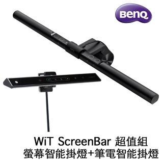 【BenQ】 WiT ScreenBar筆電智能掛燈+螢幕智能掛燈