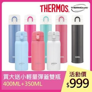 【膳魔師x凱菲】超輕量彈蓋保溫瓶+凱菲輕量彈蓋瓶400ML+350ML(JNI-401+TCVS-350)