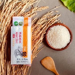 【禾掌屋】謙耕善米有機越光米(600g)