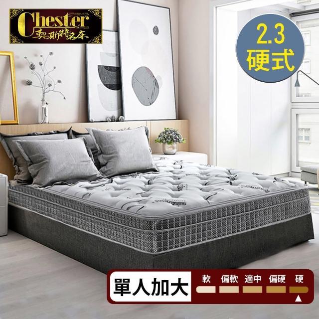 【契斯特】魯道夫抗菌布雲端式5cm天然乳膠三線2.3硬式獨立筒床墊-3.5尺(厚墊