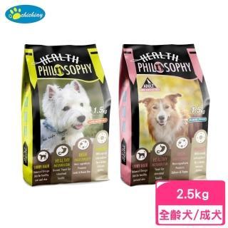 【Health Philosophy 菲爾比】全齡犬/ 成犬配方 2.5kg