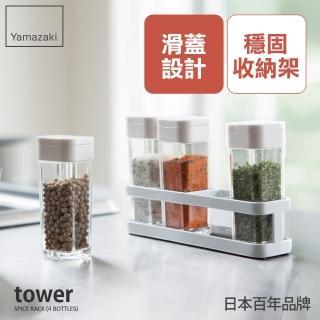 【日本YAMAZAKI】tower香料罐收納架-附4罐(白)