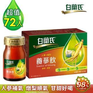 【白蘭氏】養蔘飲冰糖燉梨 60ml*72瓶(人蔘養氣、補氣 潤喉順氣風味佳)