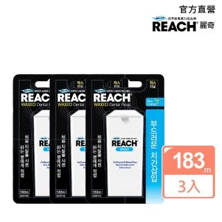 【REACH麗奇】潔牙線含蠟無味重裝組(183M*3)
