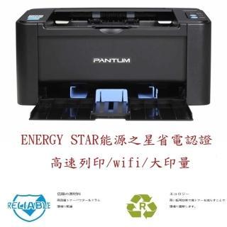 【PANTUM】P2500W 無線黑白雷射印表機 在加一支原廠碳粉匣(送7-11或LINE禮金卷350元隨機出貨)