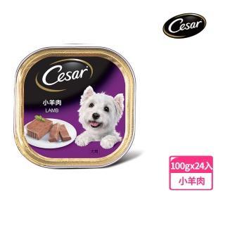 【Cesar 西莎】西莎 羊肉餐盒100g*24入