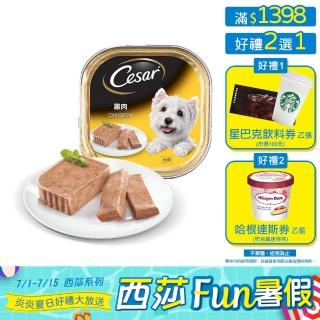 【Cesar 西莎】西莎 雞肉餐盒100g*24入
