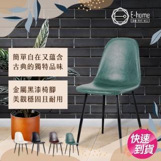 【E-home】Larisa萊麗莎簡約餐椅 三色可選(餐椅)