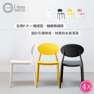 【E-home】四入組 Sunny小太陽造型餐椅 三色可選(餐椅)