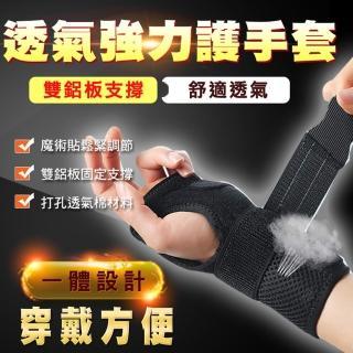 鋁合金透氣強力護手套
