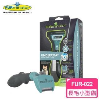 【FURminator】神效專利去毛梳-長毛小型貓FUR-022