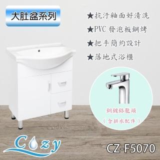 【Cozy衛浴】CZ-F5070(洗臉盆 浴櫃 落地櫃 含面盆龍頭 寬71x深51x高84.5cm  鋼琴烤漆 PVC發泡板)