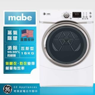 【Mabe 美寶】12/1-13登記送1212momo幣★16公斤滾筒式乾衣機(瓦斯型 SMW819SDECW)