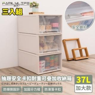 【FL 生活+】超大抽屜式安全卡扣耐重可疊加收納箱-37公升(超值3入組)