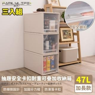 【FL 生活+】超大抽屜式安全卡扣耐重可疊加收納箱-47公升(超值3入組)