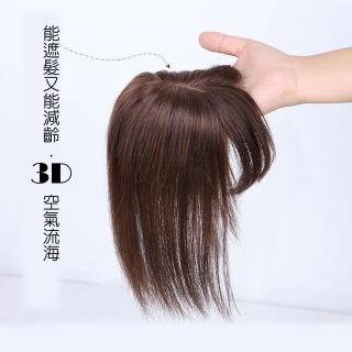【狐狸姬】3D補頭頂空氣流海減齡造型假髮-單假髮(三色 可選色)
