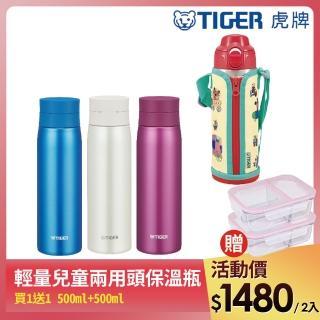 【TIGER虎牌-買一送一】夢重力超輕量500cc保溫杯+500cc輕量兒童兩用頭保溫瓶(MCY-A050/MBP-A050)