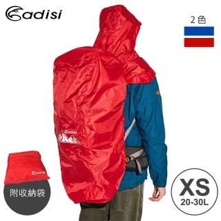 【ADISI】連帽防水背包套AS19002-XS / 城市綠洲(防雨罩、防塵套、雨具、登山背包配件)