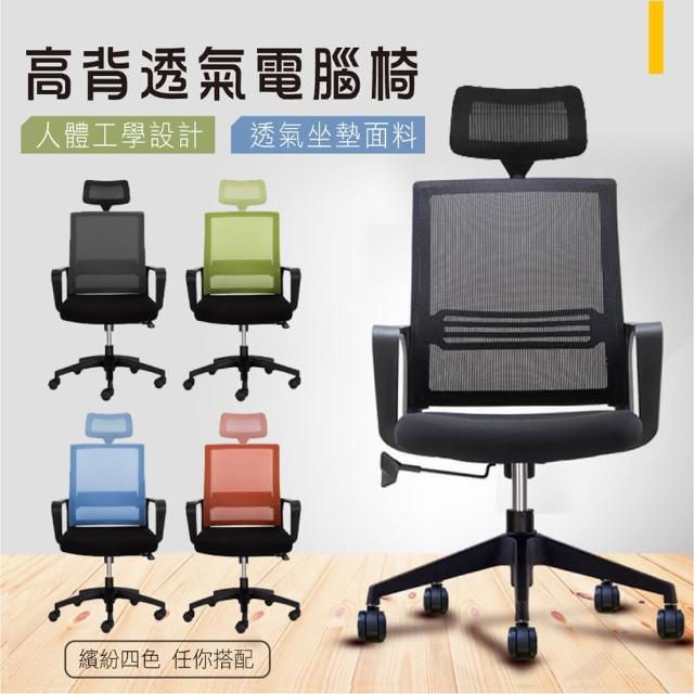 【熱銷推薦】德瑞克活動頭枕+3D貼合透氣坐墊+強韌網布大護腰高背電腦椅/辦公椅/職員椅(彈性護腰設計)/
