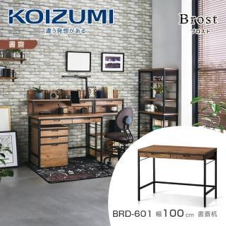 【KOIZUMI】BROST書桌BRD-601‧幅100CM(書桌)