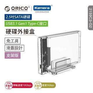 【ORICO】2.5 吋 硬碟外接盒-獨立支架-透明(2159C3-G2)