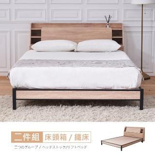 【時尚屋】萊特原切5尺床箱型雙人鐵腳床架UF9-T3355+UZR8-11(免運費 免組裝 臥室系列)