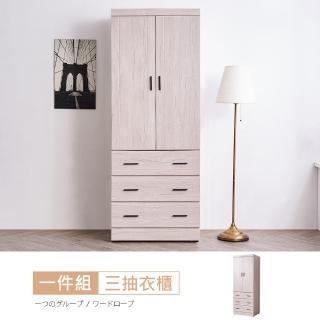 【時尚屋】雷克斯白橡木3x7尺衣櫃CU9-01(免運費 免組裝 臥室系列 衣櫃)