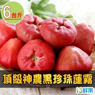 【愛上鮮果】頂級神農黑珍珠蓮霧6台斤組(13~16顆裝)