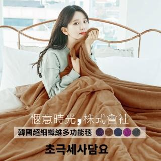 【飛航模飾】超級大件韓國超細纖維多功能毯(萬用居家多功能毯200×230公分)