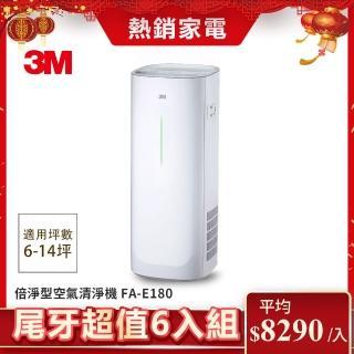 【3M】淨呼吸倍淨型空氣清淨機FA-E180(超值尾牙6入組)
