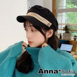 【AnnaSofia】織線帶鍊璇釦 報童帽鴨舌帽貝蕾帽(酷黑系)