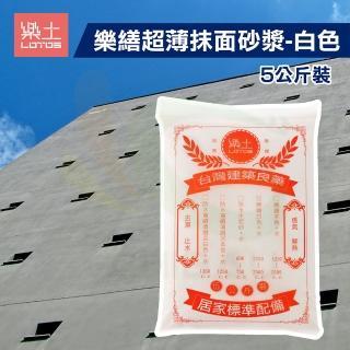 【樂土】樂繕超薄抹面砂漿-白色(5公斤裝)