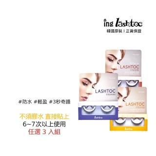 【LASHTOC】韓國免膠水重複黏貼假睫毛(3入組)
