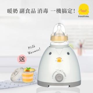 【Piyo Piyo 黃色小鴨】多功能三合一溫奶器