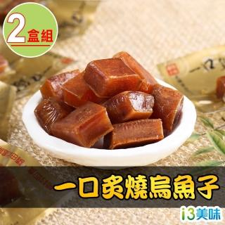 【愛上美味】一口炙燒烏魚子2盒(80g±4.5g/盒)
