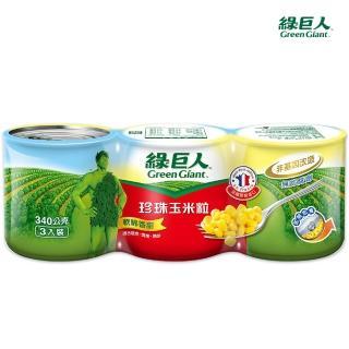 【綠巨人】珍珠玉米粒(340gX3/組)