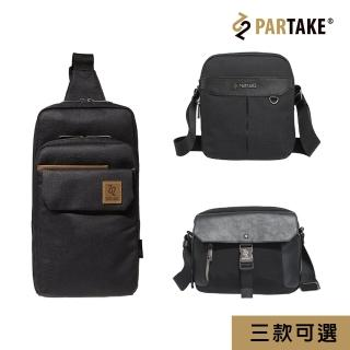 【PARTAKE】高質感休閒包(多款選)