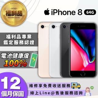 【Apple 蘋果】福利品 iPhone 8 64G 4.7吋 電池健康度100% 智慧型手機(贈座充藍牙耳機)