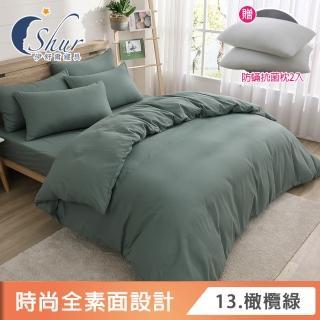 【ISHUR伊舒爾】獨家贈德國抗菌枕2入 簡約素色被套床包組 台灣製造(單人 雙人 加大 特大 均一價 多款任選)