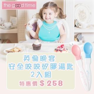【The Good Time】英倫晚宴‧安全固齒矽膠湯匙學習湯匙_4m+(2入組優惠價)