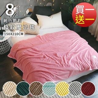 【BELLE VIE】純色簡約條紋魔法絨毯(150X200cm  買一送一)