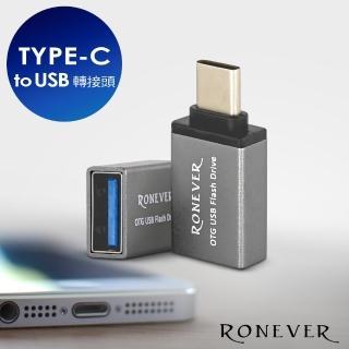 【RONEVER】PC-UT01 TYPE-C to USB轉接頭