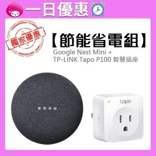 【節能省電組】Google Nest Mini +TP-LINK Tapo P100 雲智慧插座