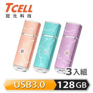 【TCELL 冠元】USB3.0 128GB 絢麗粉彩隨身碟(三入組)